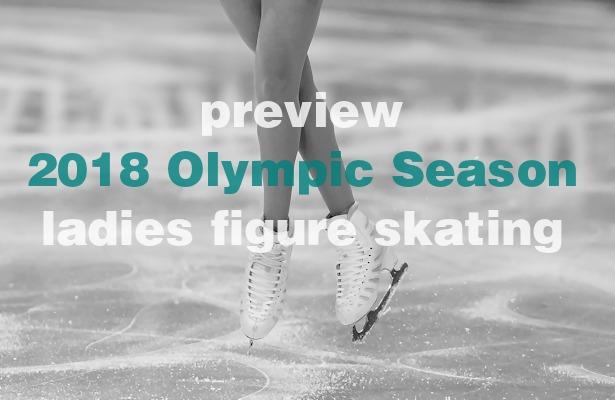 2018 Olympic Season Preview of Ladies Figure Skating